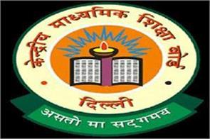 cbse has given relief to 13 lakh students changes in datasheet