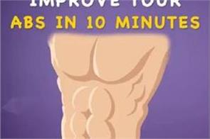 how to improve your abs in 10 minutes
