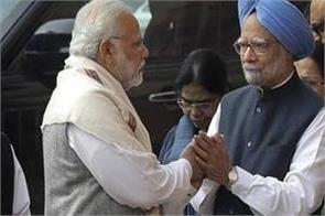 when pm modi hand shakes with manmohan singh
