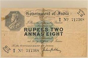 sometimes a note of two rupees in india
