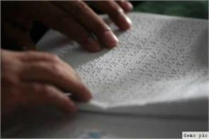 braille script books are far from the reach of tamil nadu students