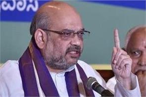 shah blame karnataka government is anti hindu