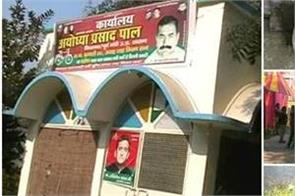 sp leader ayodhya prasad pal bungalow and marriage lawn seal