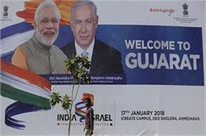 netanyahu aims to be welcomed in ahmedabad
