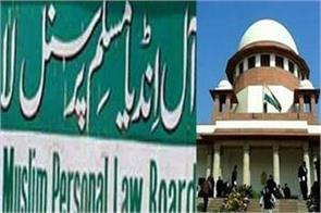 all india muslim personal law board supreme court narendra modi congress