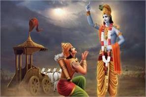 shrimad bhagwat geeta gyaan in hindi