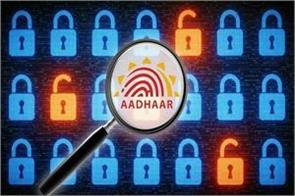 fir against the newspaper claiming the data of the basis of the aadhar