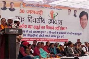 congress one day hunger strike in protest against bjp government