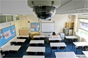 cctv cameras will be installed in government schools