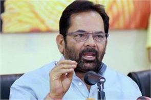 three lakh jobs from hunar haat  now it will look like hunar hub  naqvi