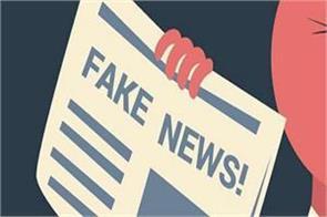 uk launches fake anti fraud unit