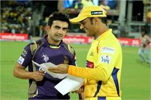 mahendra singh dhoni gautam gambhir ipl cricket team