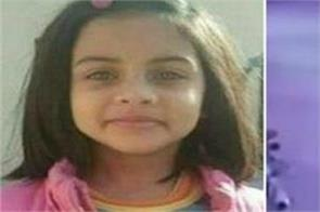 video release about girl murder case in pakistan