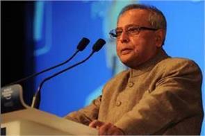 pranab mukherjee p chidambaram congress indian economy