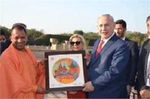 yogi invited the invitation of the kumbh to the israeli prime minister