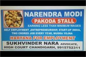 punjab haryana high court lawyer imposed narendra modi pakhoda stall