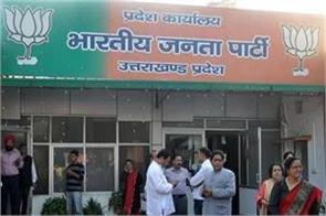 uttarakhand  bjp office beats poisoned businessman