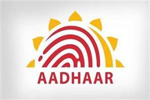hearing after 4 weeks on the petition related to the aadhaar