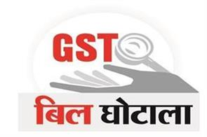 gst vat scam comes to come in front