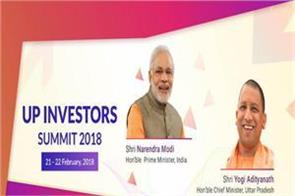 investor summit tata birla and ambani will inaugurate the city of nawabs