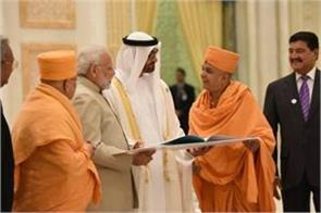 today the foundation of the first hindu temple will be laid in abu dhabi