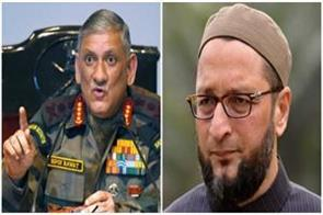 owaisi angry on army chief statement on bangladeshi infiltration