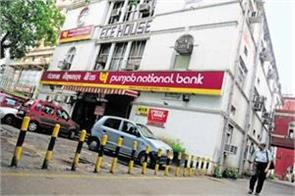 new disclosures in pnb fraud