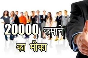 chance to earn 20000