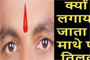 why tilak on the forehead
