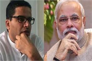 lok sabha elections bjp narendra modi prashant kishore