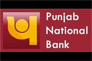pnb increased interest rates in this category