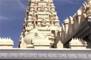 australian govt to fund upgradation of shri shiva vishnu temple