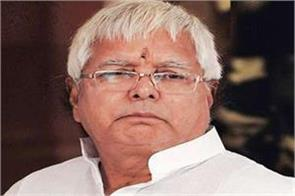 lalu does not get relief from jharkhand high court