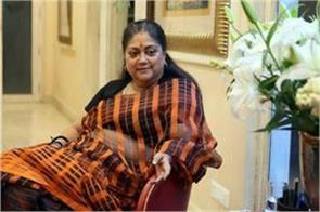 rajasthan byelection vasundhara raje for the first time talked after defeat