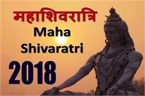 mahashivratri fast 2018 when will be celebrated february 13 february 14