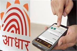 till march 31 link to aadhar with bank and mobile number