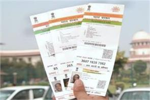 aadhaar center closed 50 thousand people feared to be unemployed