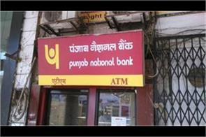 another blow to the pnb the nifty midcap 100 index came out