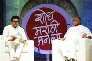 raj thackeray interviewed sharad