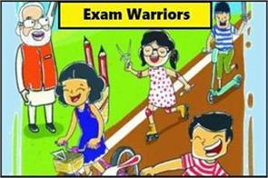 this is important tips for removing the tension of modi s exam