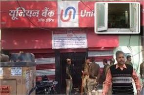 theft of the thieves millions of rupees carved by union bank