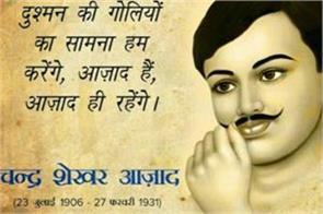 shaheed chandrasekhar azad