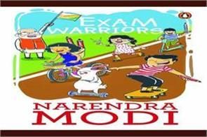 modi  s book will be launched before board exams  students will be benefitted