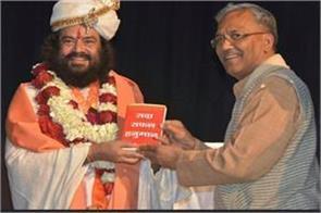swami hari chaitanyapuri returned to india