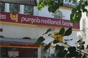 pnb scam is a serious threat to the financial
