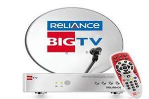 reliance big tv will give one year free all paid channels