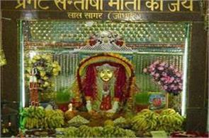 pragat santoshi mata mandir of rajasthan