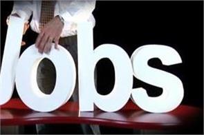 salary candidate job notification