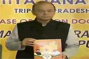 tripura elections bjp released vision documentary