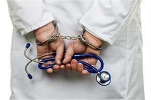 17 foreign doctors arrested in nepal arrested